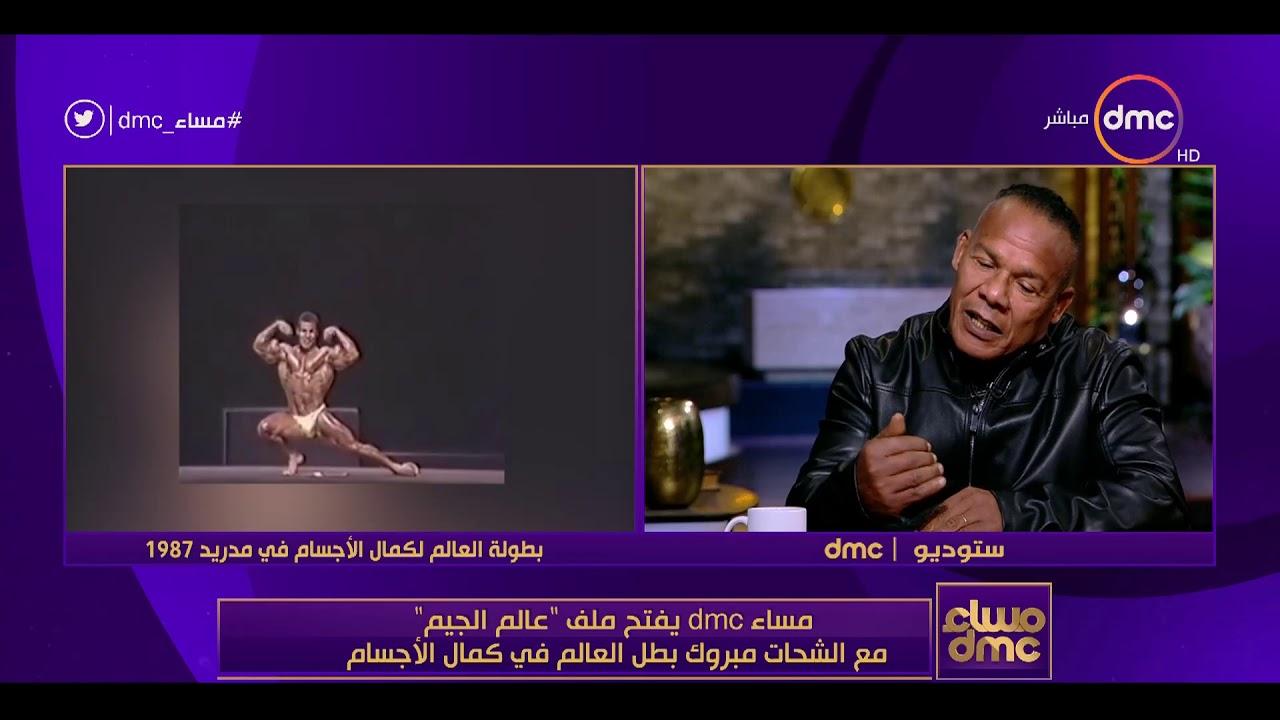 مساء dmc - الشحات مبروك يكشف كيف وصل إلى شكل جسمه أثناء البطولات