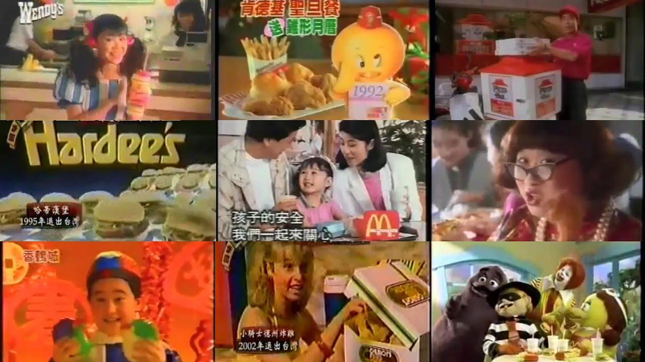 【哲生的童年回憶】懷舊電視廣告第28輯 1984-1996 速食業者特集