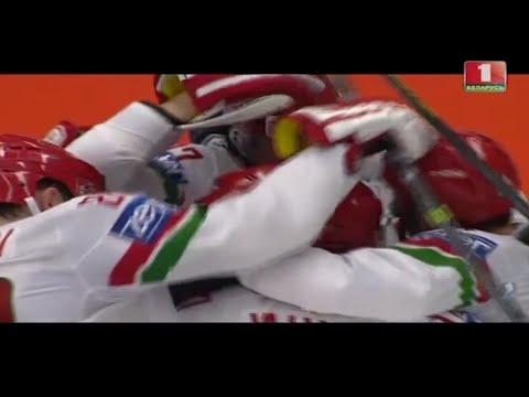 IIHF WC 2015 Беларусь Все голы! Спасибо мужики!