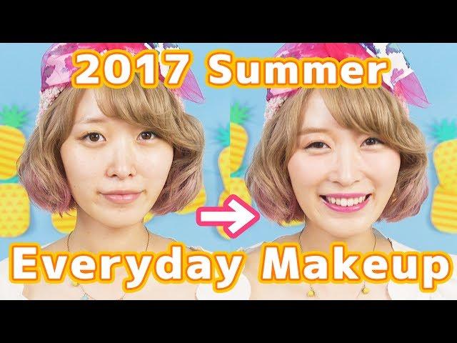 毎日メイク♡2017年夏ver〜最近どんどん化粧が薄くなっていくw〜