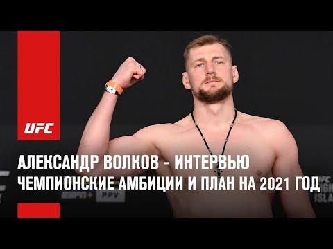 Александр Волков - Чемпионские амбиции и план на 2021 год