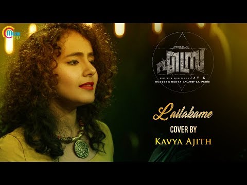 Lailakame Cover Ft Kavya Ajit | Ezra | Official
