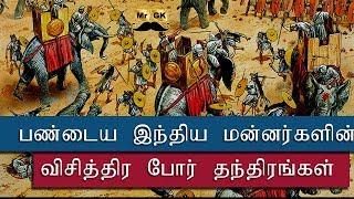 பண்டைய இந்திய மன்னர்களின் விசித்திர போர் தந்திரங்கள் | Ancient indian kings strategy | Mr.GK