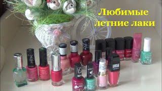 ♥ Любимые ♥ летние ЛАКИ для ногтей / YuLianka1981 & Sunnyeyes2505