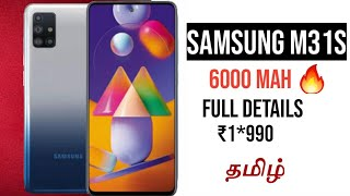 Samsung Galaxy M31s confirmed and full details in Tamil | Best non Chinese smartphone ?