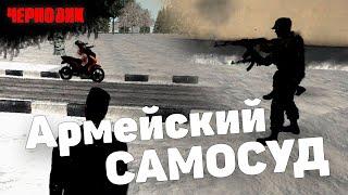 NEXT RP Советский. Черновик 1. Армейский беспредел.