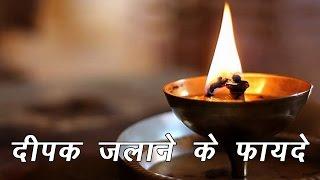 दीपक जलाने के फायदे| Deepak Jalane ke fayde| Health Ka Dose| Kya Hota Hai Deepak Jlane Se