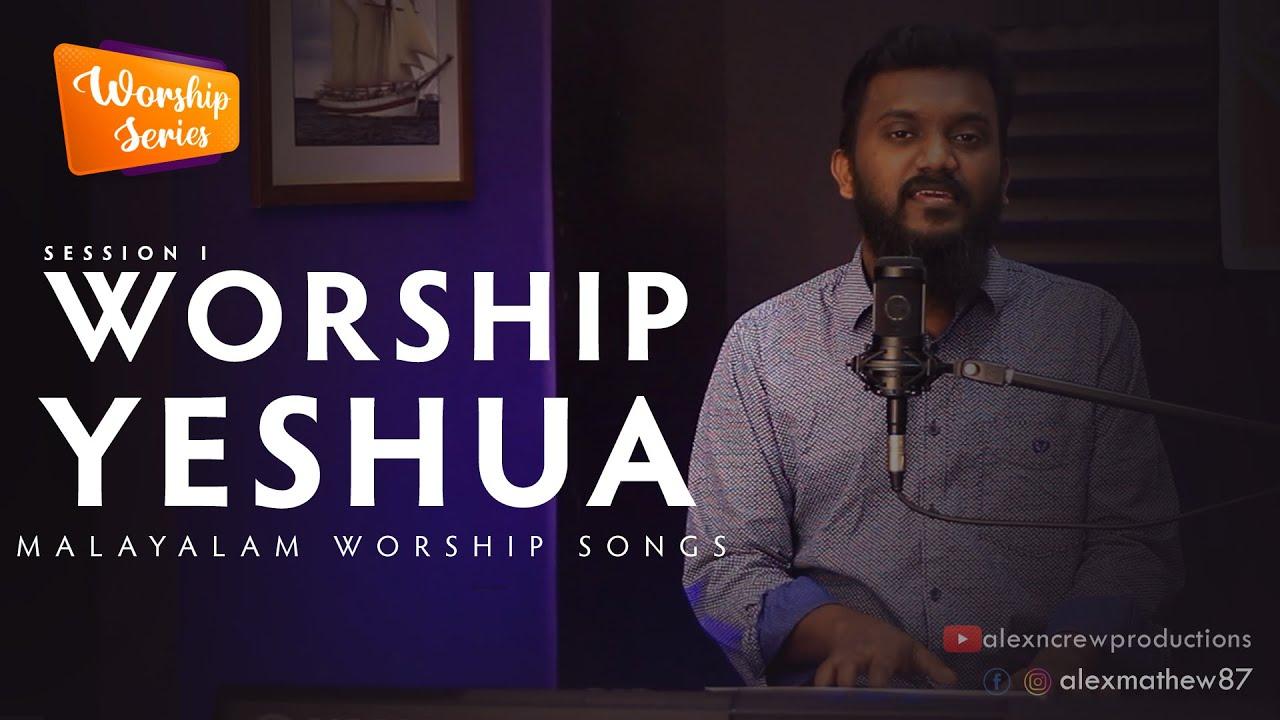 Download Worship Yeshua | Malayalam Worship Songs | Alex Mathew