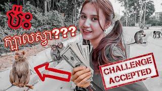 Challenge ដើម្បីលុយ!!! 60000reil💥 PART2