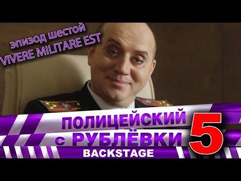 Полицейский с Рублёвки 5. Backstage 6.