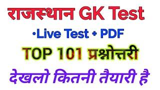 Rajasthan GK questions // RPSC GK questions // Rajasthan GK Live test by Prahlad Saran