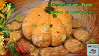 Оригинальный сырный салат в виде тыквы