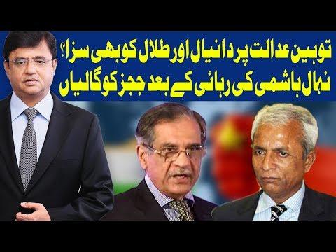 Dunya Kamran Khan Ke Sath - 6 March 2018 | Dunya News