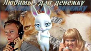 "Зайка ZOOBE ""Любимый дай денежку!"""