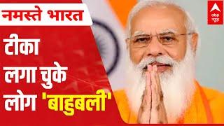 Coronavirus India Update   When PM Modi called Vaccinated people 'Bahubali'   Namaste Bharat screenshot 4
