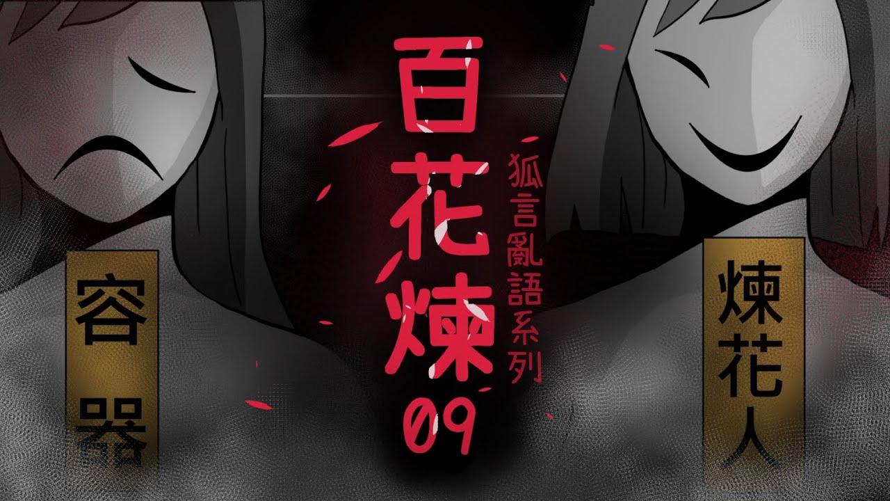 狐言亂語 百花煉09 九尾說故事 - YouTube