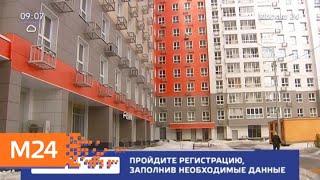 Банки продают квартиры с прописанными в ней жильцами - Москва 24