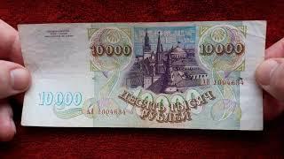 🔴 Подделка банкнот в ущерб обращения 🔴 10000 рублей 1993 ФАЛЬШИВАЯ и ОРИГИНАЛ 🔴 сравнение