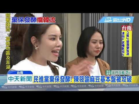 20190317中天新聞 民進黨棄保發酵! 陳筱諭麻豆基本盤被攻破
