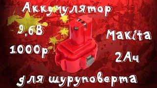 Аккумулятор для шуруповерта Makita 9.6В фирмы Fluorion!