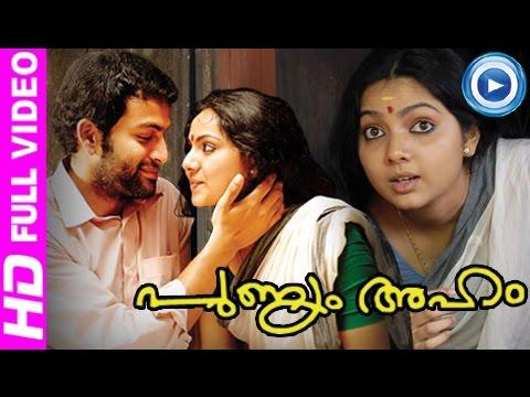 Malayalam Full Movie Punyam Aham | Malayalam Full Movie New Releases [HD]