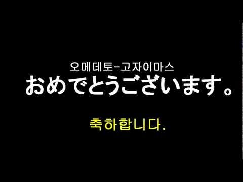 [일본어 반복 듣기] 일본어 기본 인사말 모음 기초회화