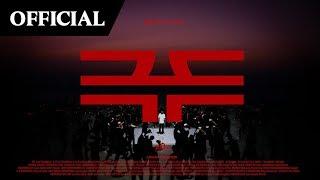 지코 (ZICO) - 극 (Extreme) Official Music Video
