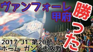 2017 J1 第20節 ヴァンフォーレ甲府 ホームガンバ大阪戦のゴール裏より...