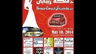 Persian Beauty Awards 2014 Promo 2 Thumbnail
