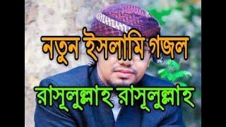 "Download Video rasulullah "" আবু রায়হানের নতুন গজল "" রাসূলুল্লাহ রাসূলুল্লাহ MP3 3GP MP4"