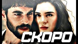 ► Ветреный►  Все что нужно знать о 2 сезоне турецкого сериала?
