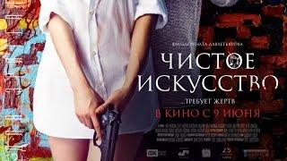 «Чистое искусство» — фильм в СИНЕМА ПАРК