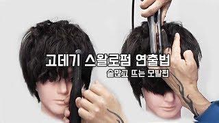 [고데기 사용법6탄] 숱많고 뜨는 머리 고데기로 스왈로…