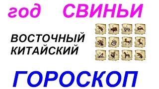 Год Свиньи. Восточный гороскоп от психолога Натальи Кучеренко.