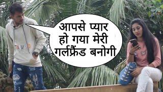 Aapse Pyar Ho Gya Mujhe Meri Girlfriend Banogi Prank On Indian Cute Girl By Desi Boy With Twist