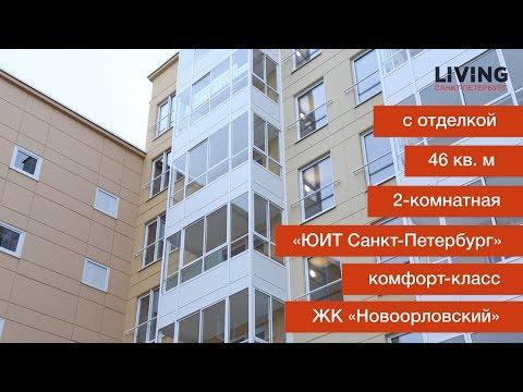 Приемка квартиры в ЖК «Новоорловский». Застройщик ЮИТ. Новостройки Санкт-Петербурга