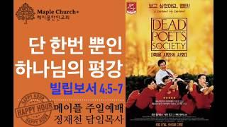 부활주일#55 단 한번 뿐인 하나님의 평강 (빌립보서 4:5-7) | 정재천 담임목사 | 말씀이 살아있는 Maple Church