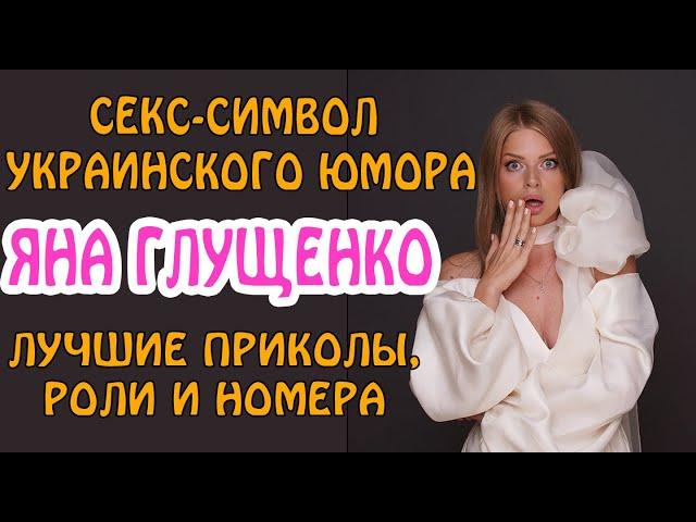День Рождения Яны Глущенко