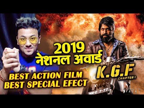 KGF Chapter 1 को मिला National Award 2019, Rocking Star Yash को BEST ACTION Award