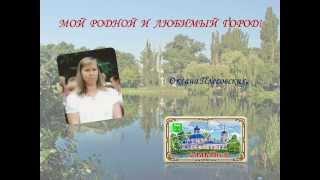 """Презентация """"МОЙ ЛЮБИМЫЙ ГОРОД"""""""