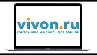 VIVON.RU Сантехника и мебель для ванной(, 2017-02-28T08:50:23.000Z)