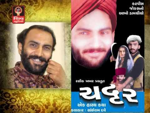 Chaman Ni Chadar Sairam Dave Part 12015 New Gujarati JokesGujarati Comedy