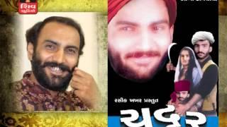 Chaman Ni Chadar-Sairam Dave-Part 1-2015 New Gujarati Jokes-Gujarati Comedy