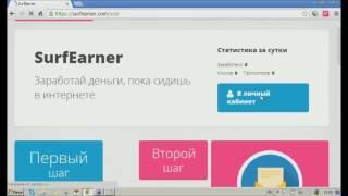 Заработок Автомат в Интернете | Заработок в Интернете Автоматом! Surfearner