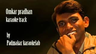 Omkar Pradhan roop Ganeshache karaoke track by padmakar karaokelab