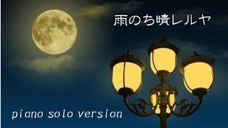 NHK連続テレビ小説「ごちそうさん」主題歌「雨のち晴レルヤ」を、ピアノ...