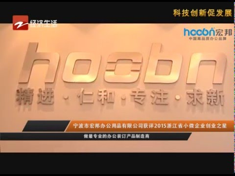 Ningbo Hoobn Office Supplies Co., Ltd.