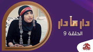 دار مادار | الحلقة 9 - حنان تشتري البيت| محمد قحطان خالد الجبري اماني الذماري رغد المالكي مبروك متاش