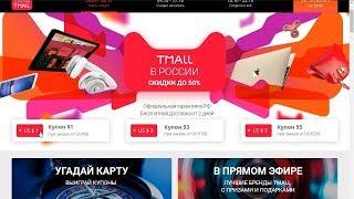 Aliexpress: Про акции в честь открытия Tmall'а + недорогие товары и халявки из разных магазинов