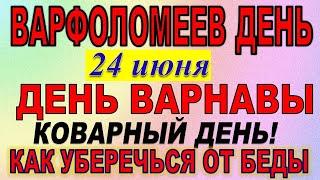 24 июня праздник. Варфоломеев день. Варнава. Что нельзя делать  Народные традиции и приметы
